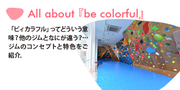 All about『be colorful』